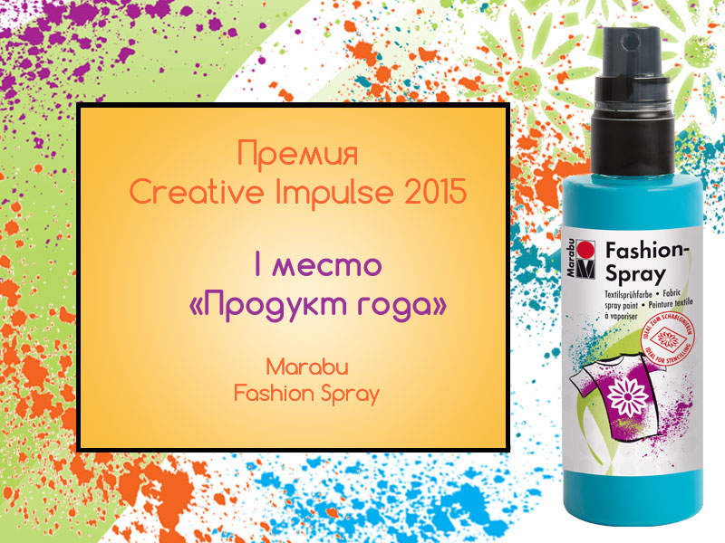 Fashion Spray - Товар года 2015!